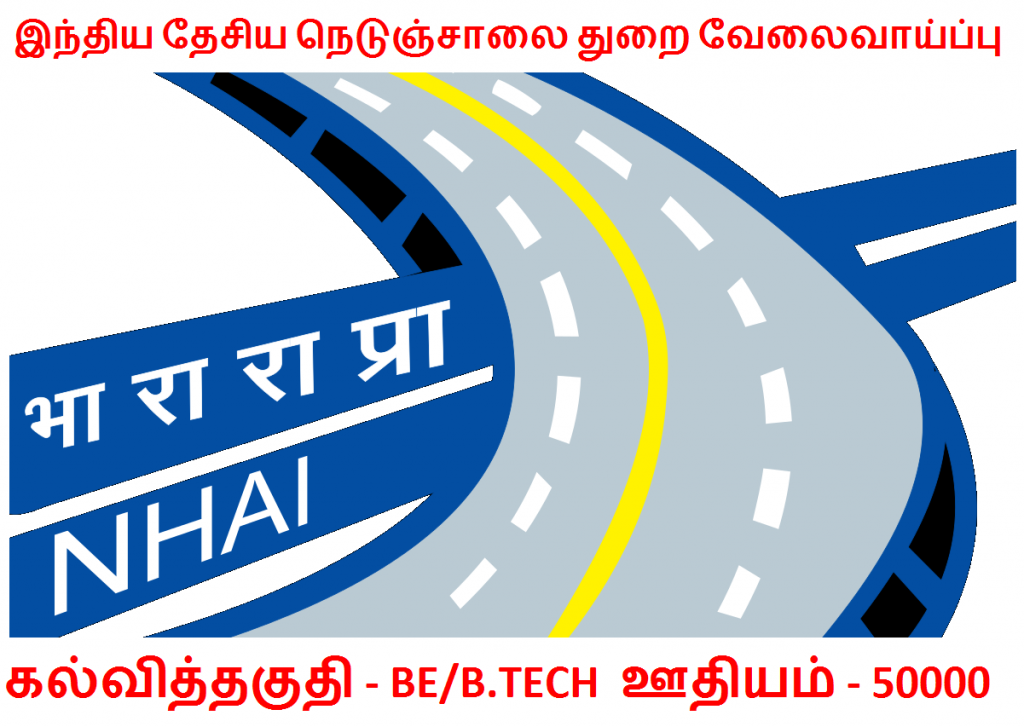 NHAI Recruitment 2017 WALK-IN-INTERVIEW for 170 Young Professional (Technical) Posts