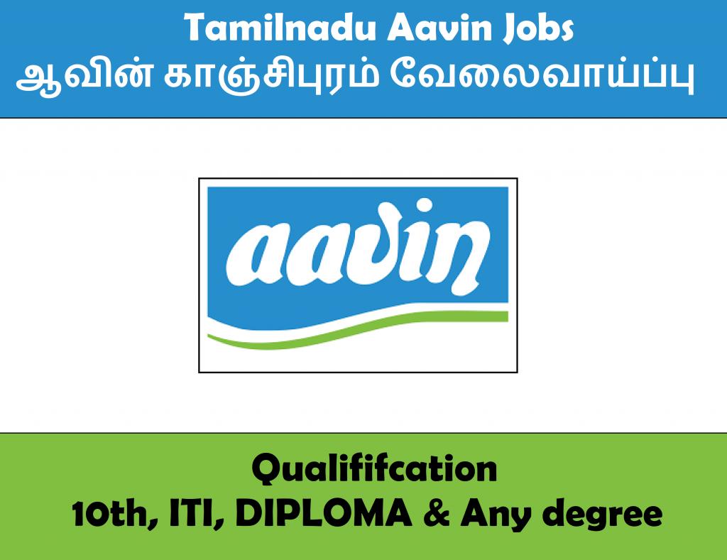 Aavin Kancheepuram Recruitment 2017 34 Posts