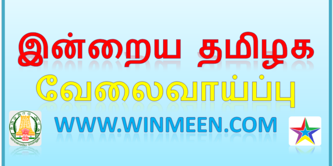 Latest Upcoming Tamilnadu Govt Jobs 2018 TN Government ...